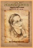 Revista Nomen Artis – numărul 60